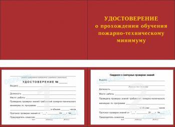 удостоверение-ПТМ