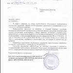 Сертификация товара. Отказное письмо (ОП) на товар