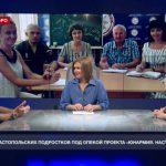 В Севастополе работает федеральный проект «Юнармия.Наставничество»