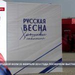 Основные события недели в Севастополе: 22 — 28 февраля
