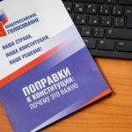 В Крыму изменили графики голосования по Конституции