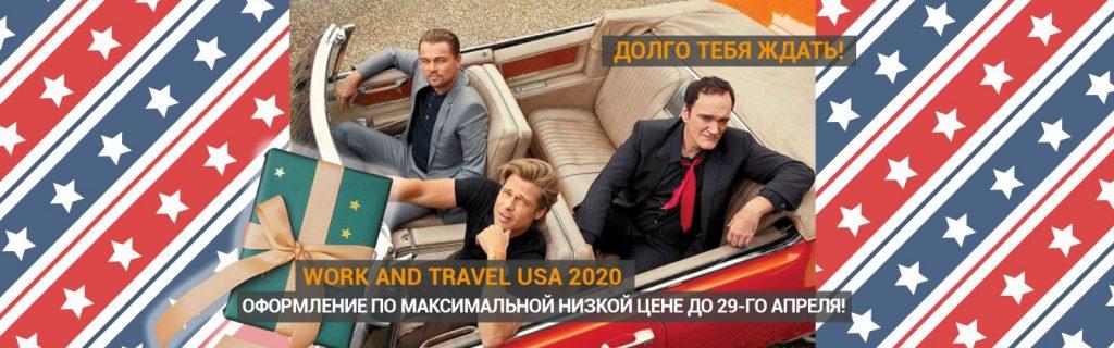 Work and Travel USA — летняя стажировка, практика для студентов в США