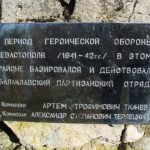 В Форосе откроют бюст героя обороны Севастополя Терлецкого