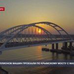 Более 12 миллионов машин проехали по Крымскому мосту с мая 2018 года