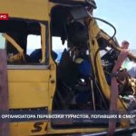 Организатору перевозки туристов, окончившейся смертельной аварией, грозит до 10 лет тюрьмы