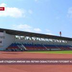 Обновлённый стадион имени 200-летия Севастополя готовят к открытию