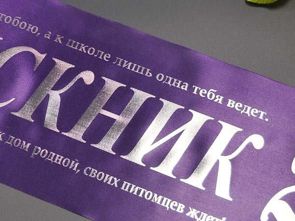 Где заказать ленты выпускника в Киеве (Украине)