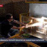 Пекарня на солнечных батареях появилась в Европе