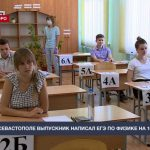 Впервые в Севастополе выпускник написал ЕГЭ по физике на 100 баллов