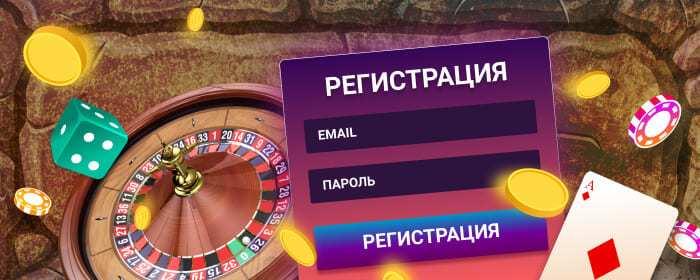 Как начать играть в казино Ельслотс онлайн максимально быстро