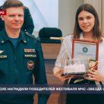 В Севастополе наградили победителей фестиваля МЧС «Звезда спасения»