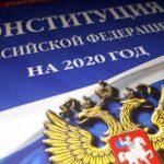 Более 13% крымчан проголосовали по поправкам в Конституцию РФ в первый день