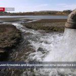 Аксёнов: опреснитель для водоснабжения Ялты обойдётся в 3 млрд рублей