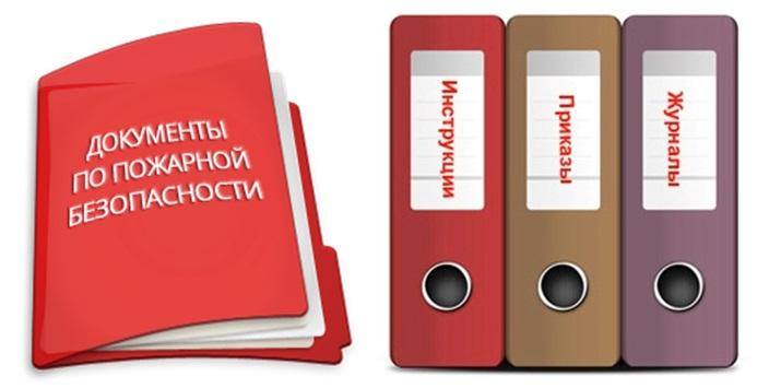 Dokumentyi-po-pozharnoy-bezopasnosti-dlya-obektov