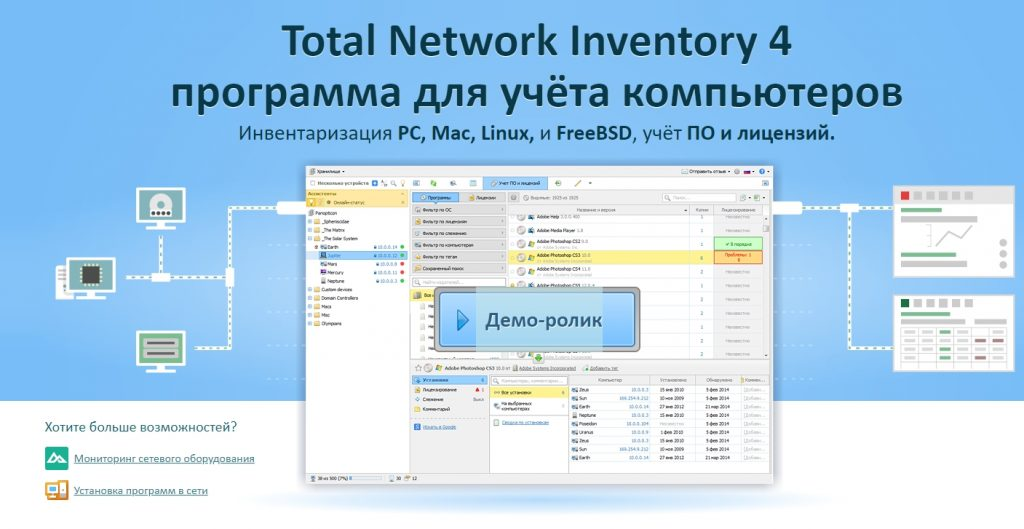 Программа для учёта компьютеров. Инвентаризация PC, Mac, Linux, и FreeBSD, учёт ПО и лицензий