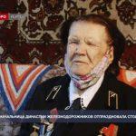 В Крыму родоначальнице династии железнодорожников исполнилось 100 лет