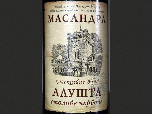 "Знаменитая Массандровская ""Алушта"""