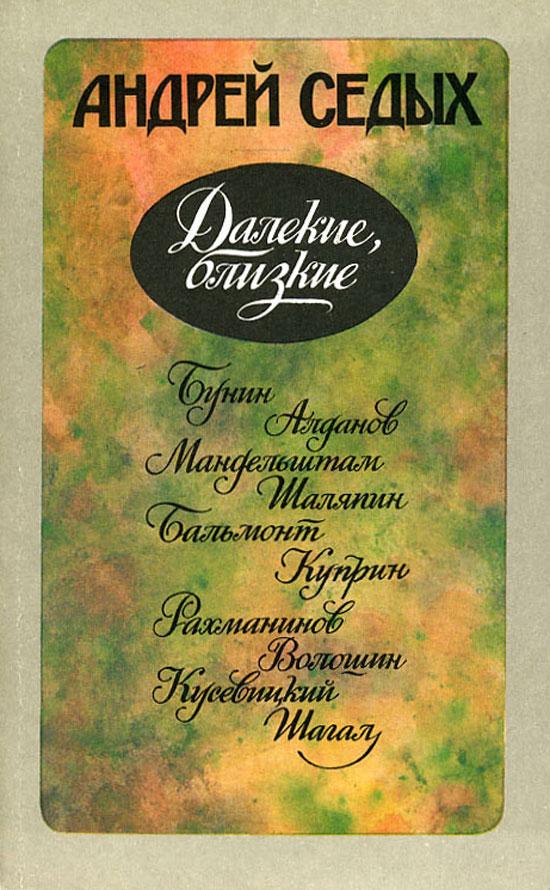 Книга Андрея Седых - Далекие, близкие