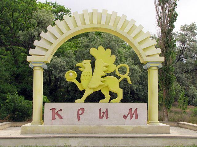 Въезд в Крым со стороны Херсонской области