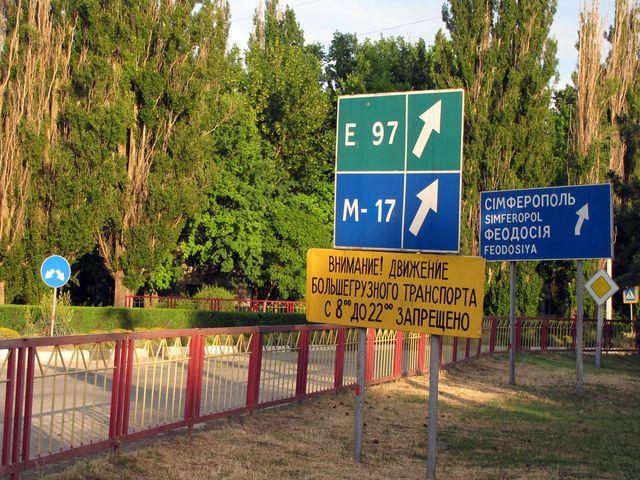 Трасса Армянск-Симферополь