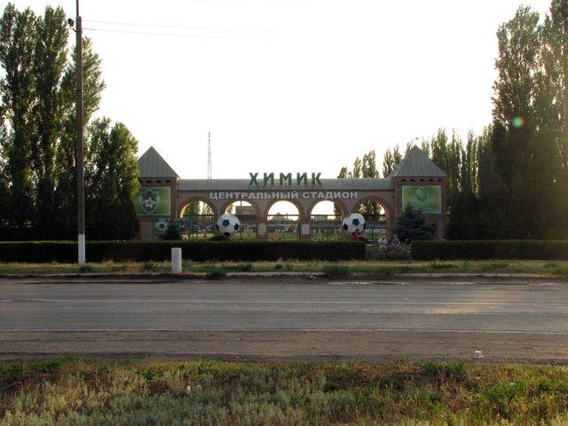 """Стадион """"Химик"""" в Армянске"""