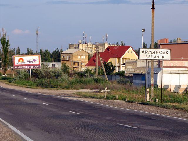 Армянск - частный сектор