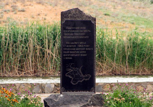 Северо-Крымский канал близ Армянска