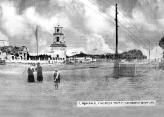 Армянск - 1925 год. Видна церковь и часовня