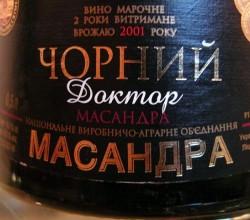 Десертное вино - Чёрный доктор