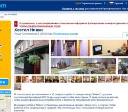 Бронирование отелея через Booking.com на EURO-2012