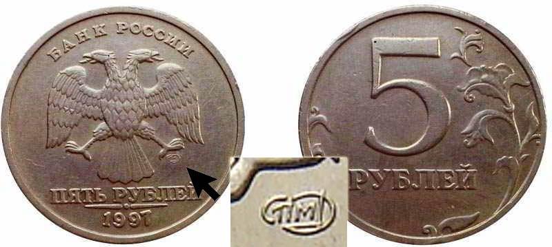 Самые дорогие и редкие монеты номиналом 5 рублей