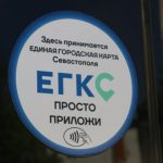 В Севастополе ажиотажно скупают транспортные карты