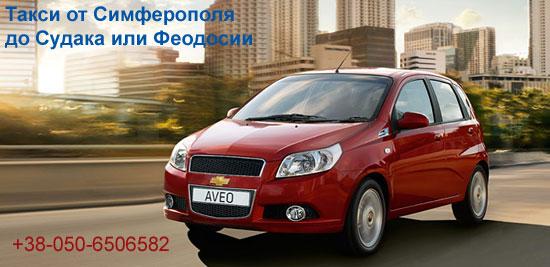 Такси по маршруту Судак-Симферополь