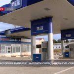 Власти Севастополя погасят долги по зарплате перед сотрудниками ГУП «Городской АЗК»