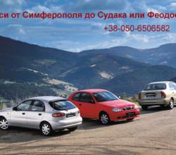 Такси Симферополь-Судак-Феодосия