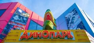 Динопарк Евпатория