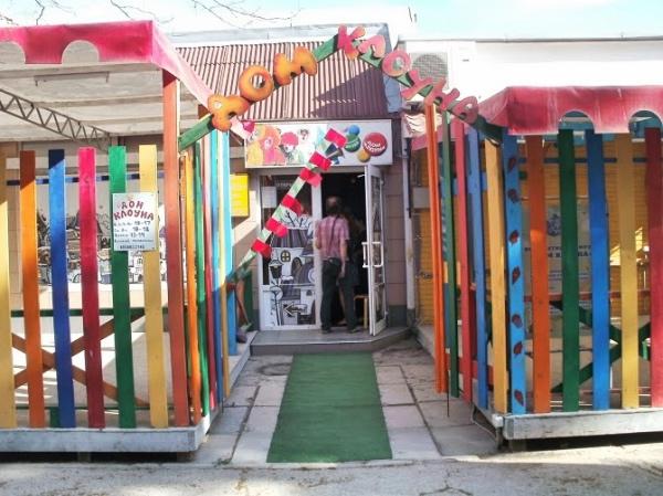 Дом клоуна в Евпатории