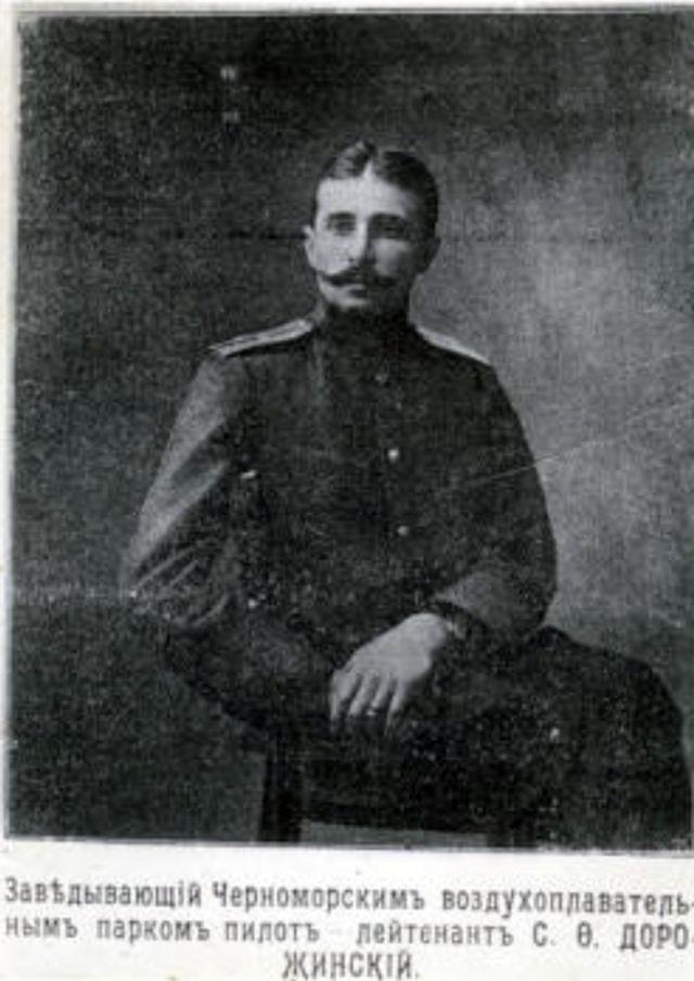 С.Ф.Дорожинский