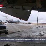 Ещё 18 российских самолетов с миротворцами и техникой прибыли в Армению