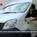 В Севастополе начнут работать педиатрические бригады скорой помощи