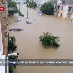 В Керчи всем пострадавшим от потопа выплатили компенсации