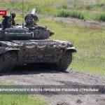 Танкисты Черноморского флота провели учебные стрельбы