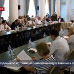 Сохранить подлинную историю: Ассамблея народов Евразии в Севастополе