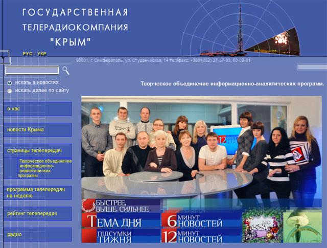 ГТРК Крым