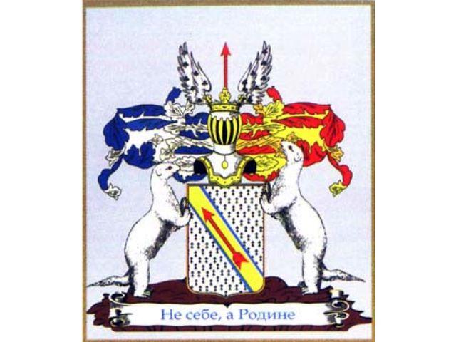 Герб Губониных после пожалования Петру Ионычу дворянского титула