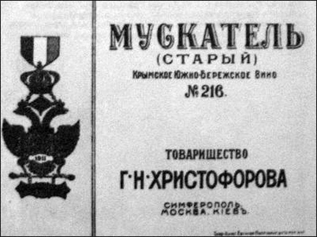 Мускатель Христофорова