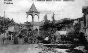 Феодосия. армянская церковь и могила Айвазовского