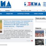 Новостные агентства Крыма