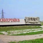 В Крыму запустили онлайн-сервис загруженности КПП на украинской границе