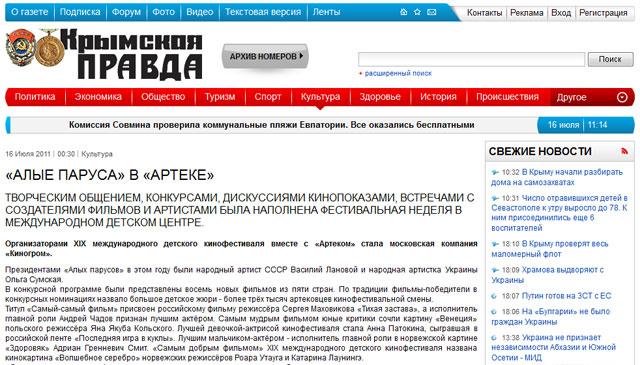 Газета Крымская Правда